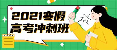 2021寒假冲刺班,教育,插画,女孩