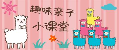 趣味亲子小课堂,羊驼,可爱风矢量插画