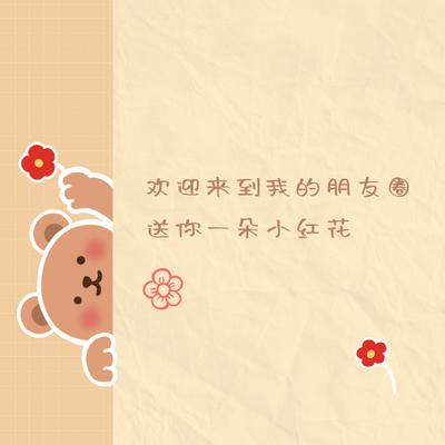 送你一朵小红花,卡通,小熊
