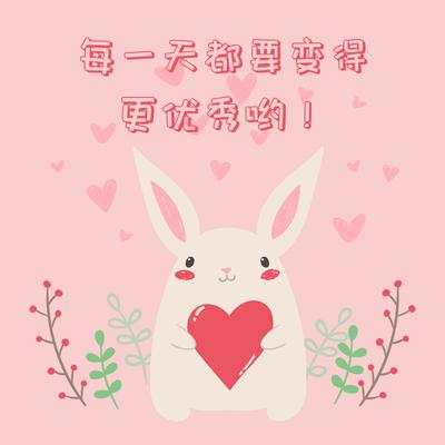 每一天都要变得更优秀哟,粉色,可爱兔子,手绘插画