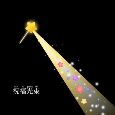 祝福光束,魔法棒,星星