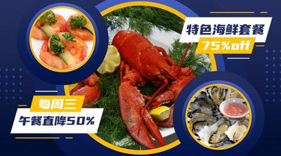 特色海鲜套餐促销