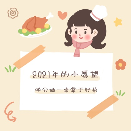 2021愿望清单,烹饪,可爱,插画