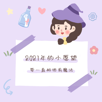 2021愿望清单,魔法,可爱,插画