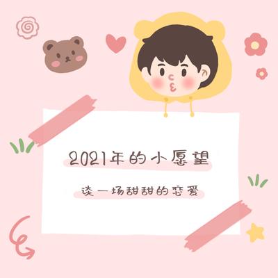 2021愿望清单,恋爱,可爱,插画