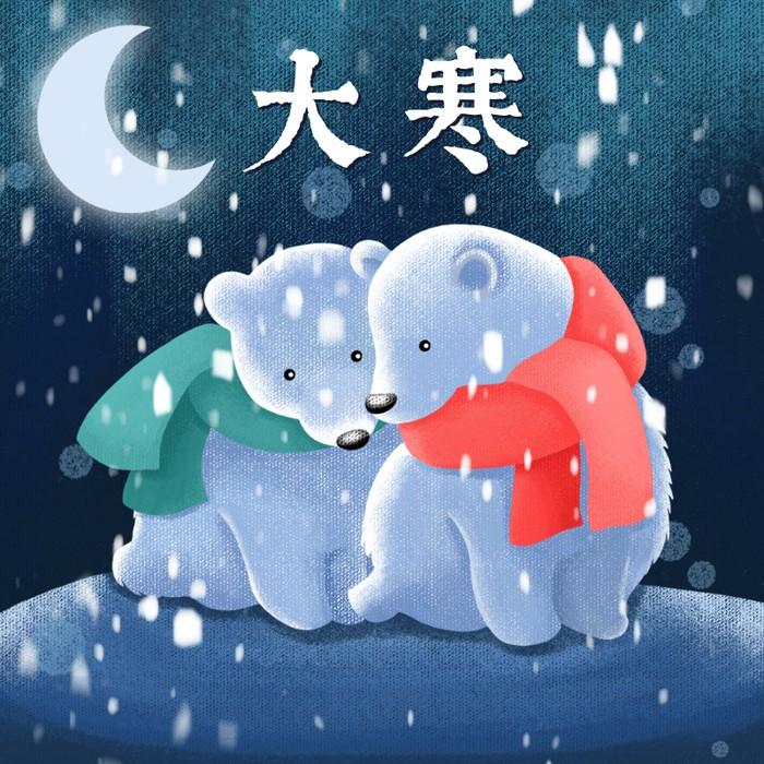 二十四节气大寒,北极熊,唯美,手绘插画
