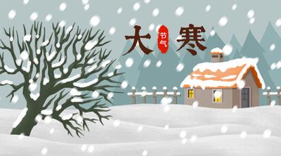 二十四节气大寒,树,小屋,手绘插画