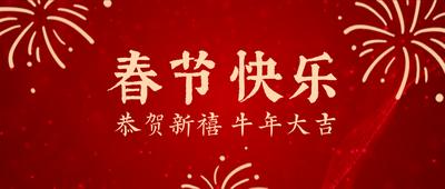 春节快乐,红色