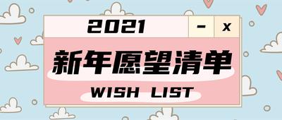 新年愿望清单,可爱小清新