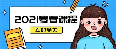 2021寒春课程,教育宣传
