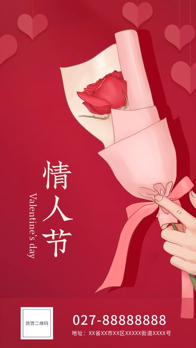 情人节,红玫瑰,手绘插画