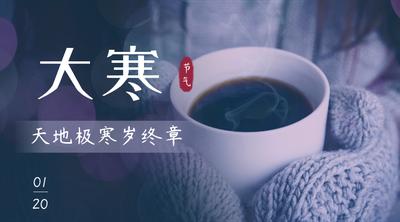 大寒,二十四节气,咖啡,实景