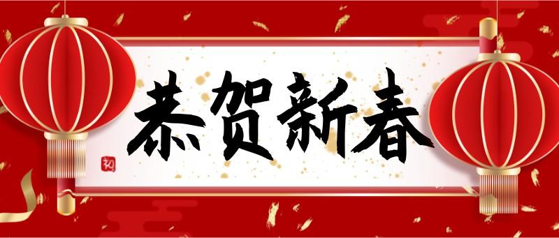 恭贺新春,新年,灯笼