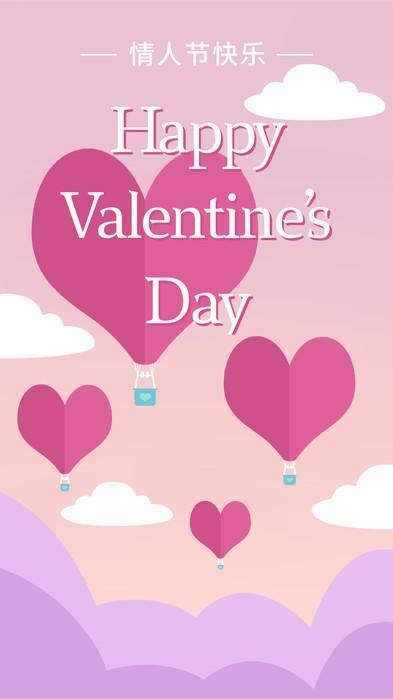 情人节快乐,爱心,热气球,矢量插画