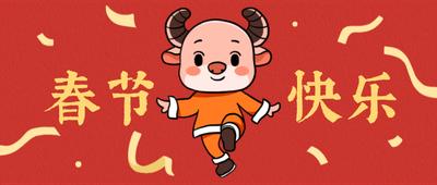 春节快乐,牛年