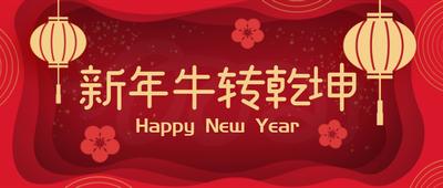 牛年快乐,新年,剪纸风