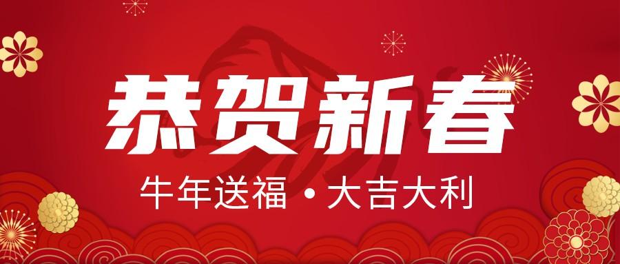 2021牛年,红色喜庆,公众号首图