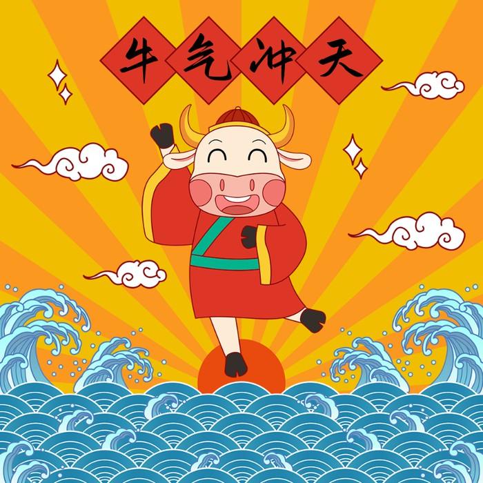 牛气冲天,牛,中国风,矢量插画