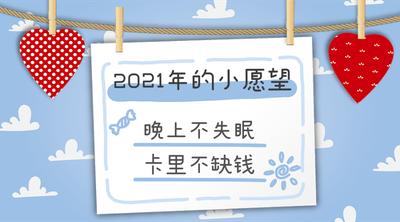 2021的新年小愿望,蓝色,爱心,矢量插画