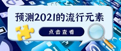 预测2021的流行元素,吸睛