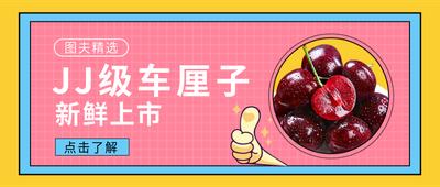 车厘子水果,公众号首图