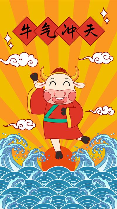 新年牛气冲天,中国风,矢量插画