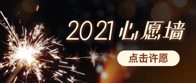新年,心愿,烟花,实景,氛围