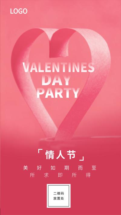 情人节,手机海报