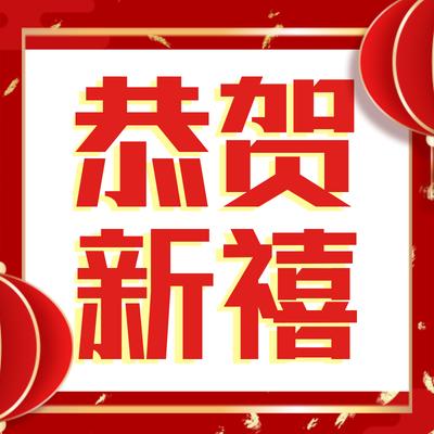 恭贺新禧,春节,灯笼