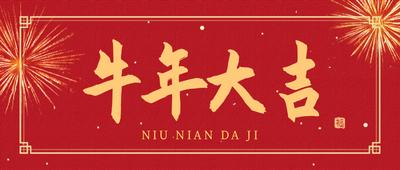 牛年大吉,春节,烟花,毛笔字