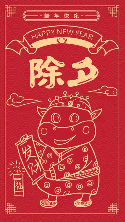 新年快乐,插画手机海报