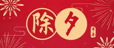 除夕,春节,烟花,中国风