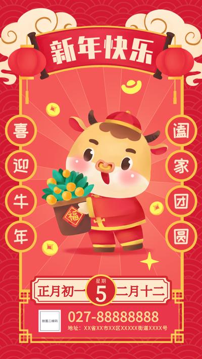 春节快乐,牛年,卡通,插画