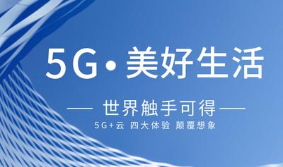 5G数据时代2