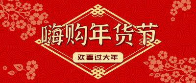 嗨购年货节,红底,梅花,中国风