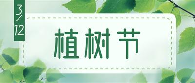植树节,树叶,绿色,清新
