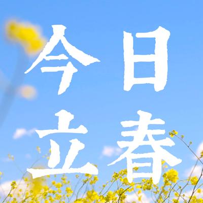 今日立春,春天,清新