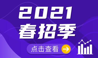 2021春招季,紫色