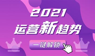 2021运营新趋势,紫色,吸睛