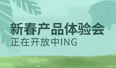新春产品体验会,绿色