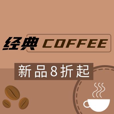 经典咖啡新品8折起