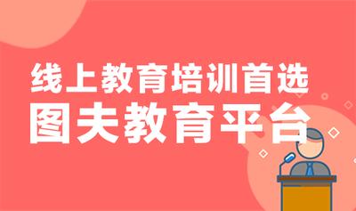 图夫线上教育平台
