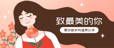 妇女节营销图