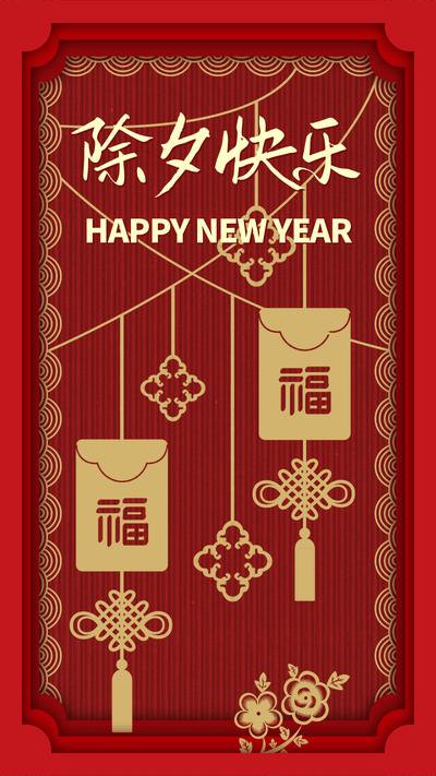 新年快乐,红底,福袋,中国结,金色中国风剪纸艺术海报