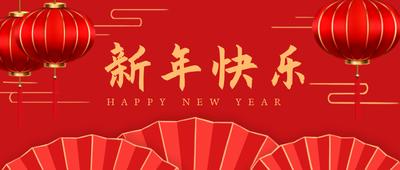 新年快乐,红色