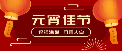 元宵佳节,红色,灯笼