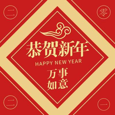 恭贺新年,红色喜庆