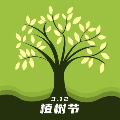植树节,大树