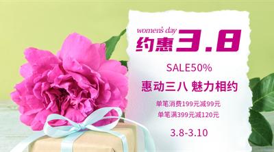 约惠38妇女节,花,礼物,促销