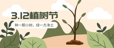 植树节,保护树木